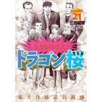 【在庫あり/即出荷可】【新品】ドラゴン桜 (1-21巻 全巻)全巻セット