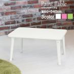 ペイントテーブル(折りたたみテーブル/キッズテーブル) ホワイト 幅60cm 子供部屋家具 軽量 〔完成品〕