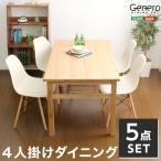 ダイニングセット〔Genero-ジェネロ-〕(5点セット)