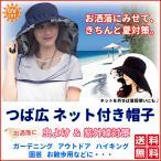 虫除けネット付き帽子 つば広 取り外し可能 あご紐 防虫ネット 日よけ帽子 レディース おしゃれ 紫外線対策