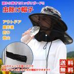 虫除け ネット付き帽子 口穴ファスナー付 帽子 防虫 日よけ アウトドア 農作業 園芸 ガーデニング 釣り キャンプ