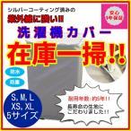 洗濯機カバー 1年保証 屋外 防水 ファスナー式 紫外線に強い シルバーコーティング