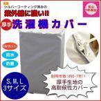 洗濯機カバー 屋外 防水 ファスナー式 厚手生地 高耐候性 紫外線 ホコリに強い シルバーコーティング すっぽり 厚い 洗濯機 カバー