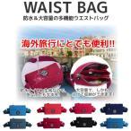 ショッピングウエストポーチ トラベルウエストバッグ 防水 大容量 分けて収納できる 大きい 多機能 旅行用ウエストポーチ ヒップバッグ