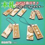 ■【ヒノキの木札携帯ストラップ】(名入れオリジナルストラップ)/正午までのご注文は当日出荷!!