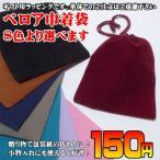 【ラッピング 簡易包装150円】巾着袋 商品にラッピングを追加します。予備ゴルフボールやティー アクセサリーなど小物入れ