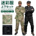 BDU(迷彩服) 上下セット(ジャケット+パンツ) Typhon/タイフォン Multicam/マルチカム USサイズ(全5サイズ)