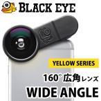 BLACK EYE ブラックアイ WIDE ANGLE ワイドアングル 広角レンズ 160° 160度 クリップ式 高度ワイドレンズ 自撮り