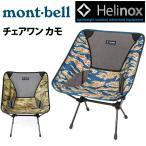 アウトドアチェアー mont-bell モンベル #1822222 Helinox ヘリノックス チェアワン カモ