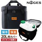 ポリタンクカバー NOGES ノージス 20L用ケース 保冷 保温 ポリタンクケース ポリタンカバー