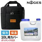 ポリタンクカバー セット NOGES ノージス 10L用ケース 便利グッズ