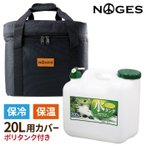 【カバー&ポリタンクセット】 ポリタンクカバー NOGES ノージス 20L用ケース 保冷 保温 ポリタンクケース ポリタンクカバー
