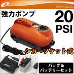 オンズカンパニー BMO SUP ポンプ バッテリー バッグセット 強力ポンプ 電動ポンプ DC12V 20PSI
