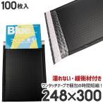100枚 宅配袋 プチプチ 緩衝材 シール付き 巾248×高さ300
