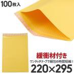 100枚 宅配袋 プチプチ 緩衝材 シール付き 巾220×高さ295