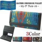Pendleton ペンドルトン 長財布 LEATHER CHECKBOOK WALLET レザーチェックブックウォレット ロングウォレット