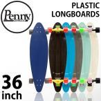 "Penny Skateboard ペニー スケートボード LONGBOARD  ロングボード 36"" (91約cm)"