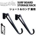 サーフボードラック RACK IT UP ラックイットアップ SURF BOARD STORAGE RACK サーフボードストレージラック 壁付けタイプ
