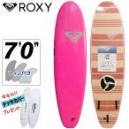 """ソフトボード ROXY ロキシー RX BREAK 7'0"""" RXブレーク ロングボード ファンボード ミッドレングス レディース"""