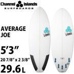 """ショートボード CHANNEL ISLANDS チャンネルアイランズサーフボード AVERAGE JOE 5'3"""" アベレージジョー"""