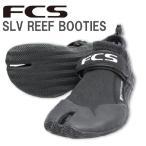 FCS エフシーエス SLV リーフブーツ サーフィン用ブーツ