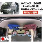 サーフボードラック CAP キャップ 200系ハイエース SUPER GL用