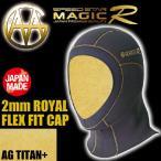 MAGIC マジック サーフキャップ 2mm ROYAL AG FLEX CAP ロイヤルフレックスフィットキャップ