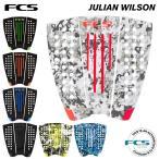 デッキパッド ショートボード用 FCS エフシーエス JULIAN WILSON ジュリアンウィルソン 3ピース デッキパッチ デッキパット