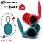 送料無料 サーフィン 耳栓 シリコン SURF EARS 2.0 サーフイヤーズ2 イヤープラグ CREATURES クリエーチャー