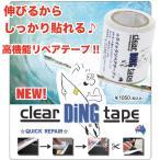 Yahoo!マニアック Yahoo!店サーフボード用 リペアテープ DING TAPE ディングテープ クリア サーフボード修理用 キッチンテープ サーフィン