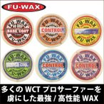 サーフィン用ワックス FUWAX フーワックス