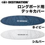 DESTINATION デスティネーション ロングボード用 デッキカバー