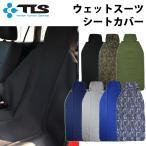 TOOLS ツールス WET SUITS ウエットスーツシートカバー 防水 カーシート