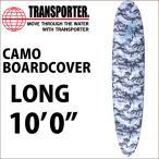 """ショッピングサーフ デッキカバー TRANSPORTER トランスポーター CAMO BOARDCOVER LONG10'0"""" ロングボード用"""