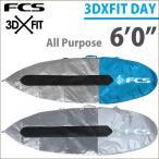 """サーフボードケース ショートボード用 FCS エフシーエス 3DXFIT DAY All Purpose 6'0"""" デイ オールパーポス"""