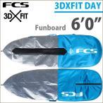 """サーフボードケース レトロボード用 FCS エフシーエス 3DXFIT DAY Funboard 6'0"""" デイ ファンボード"""