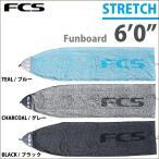 """ショッピングレトロ サーフボードケース FCS エフシーエス ニットケース ストレッチカバー フィッシュ/ファン6'0"""" Stretch Covers Fish/Funboard"""