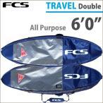 """ショッピングサーフ サーフボードケース ショートボード用 FCS エフシーエス TRAVEL Double All Purpose 6'0"""" トラベル ダブル オールパーポス"""