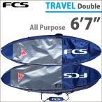 """ショッピングサーフ サーフボードケース ショートボード用 FCS エフシーエス TRAVEL Double All Purpose 6'7"""" トラベル ダブル オールパーポス"""