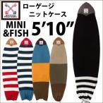 """サーフボードケース FRUITION PLUS フリューション プラス MINI FISH ショートボード用ニットケース 5'10"""" サーフィン ミニボード フィッシュボード"""