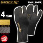 ショッピングミトン MAGIC マジック サーフグローブ 4mm ROYAL MG WJ ロイヤルミトングローブ