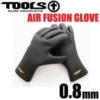 TOOLS / ツールス / サーフグローブ エアーフュージョングローブ 0.8mm AIR FUSION GLOVE サーフィン用グローブ サーフィングローブ