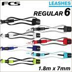 リーシュコード ショートボード用 FCS エフシーエス REGULAR 6 FEET レギュラー 6フィート