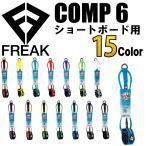 リーシュコード ショートボード用 FREAK フリーク COMP6フィート コンプ