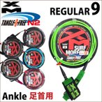 リーシュコード XM エックスエム ロングボード用 Regular9 Ankle 足首用 レギュラー9フィート
