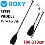 サップ用パドル ROXY ロキシー スタンドアップパドルボード用 STEEL PADDLE アジャスタブル 重量1060g