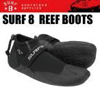 surf8 / サーフエイト / サーフ8 83140 2.5mm リーフブーツ メロンソール サーフィン用ブーツ / サーフィンブーツ / サーフブーツ