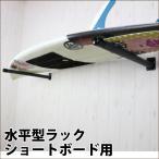 STRAIGHT BOARD RACK サーファーズスタンド(ストレート ボードラック) 水平 サーフボード ラック50cm ショートボード/ロングボード スノーボード兼用