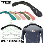 ウェットスーツ用ハンガー TOOLS ツールス WET HANGER ウェットハンガー