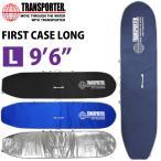 """サーフボードケース TRANSPORTER トランスポーター ファーストケース ロング L(9'6"""") FIRST CASE LONG ハードケース"""